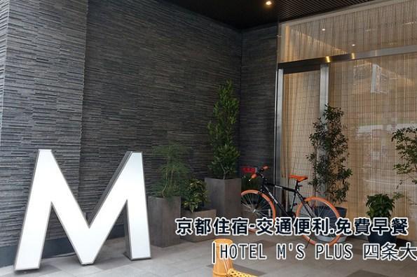 京都住宿-便宜三人房.交通便利.免費早餐|HOTEL M'S PLUS 四条大宮|