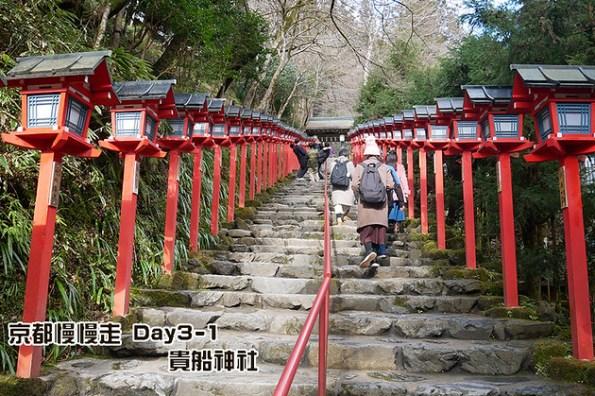 京都慢慢走 Day3-1 貴船神社