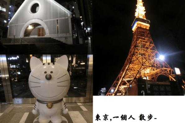 東京,一個人 散步  Day2-3  多拉虎門.東京鐵塔