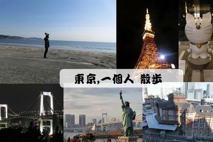 東京,一個人 散步-行程規劃  寫在旅行之前