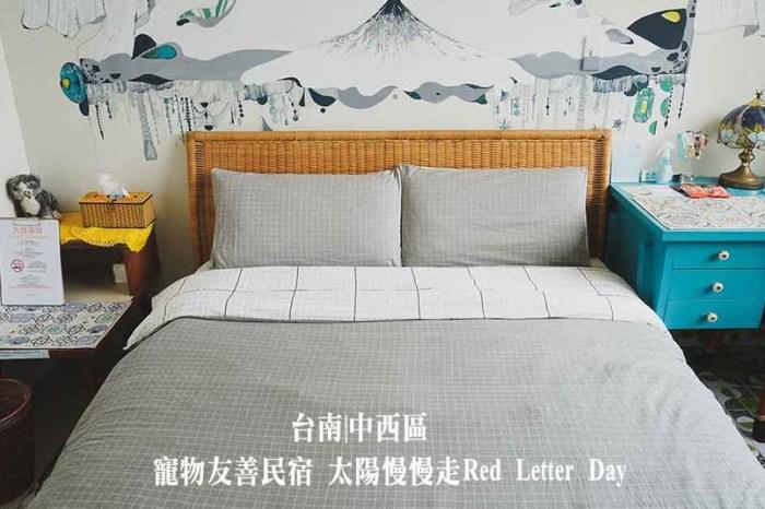 台南|中西區  寵物友善民宿-太陽慢慢走Red Letter Day