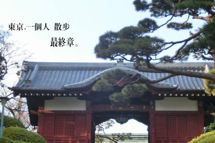 東京一個人 散步 Day4-3 最終章隨筆-護國寺.神樂坂.澀谷