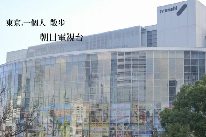 東京,一個人 散步  Day4-1 朝日電視台