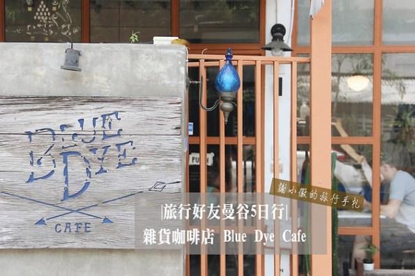旅行好友曼谷5日行Day2-1  雜貨咖啡店 Blue Dye Cafe