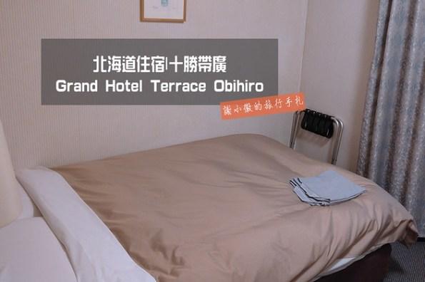 北海道住宿 十勝帶廣Grand Hotel Terrace Obihiro-高CP值!!免費大浴場+消夜