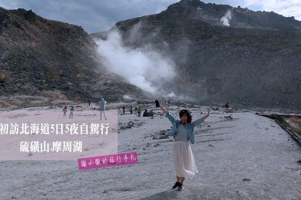 初訪北海道5日5夜自駕行Day4-3 硫磺山.摩周湖