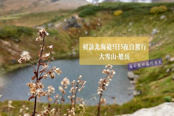 初訪北海道5日5夜自駕行 Day5-2 大雪山 旭岳