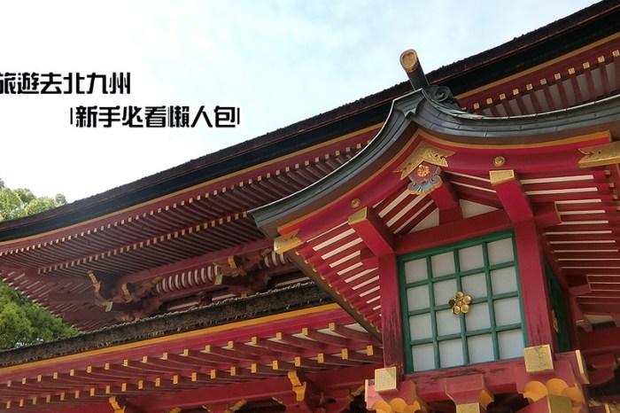 家族旅遊去北九州-新手懶人包(基礎小知識/交通/地理/氣候/住宿/行程規劃)