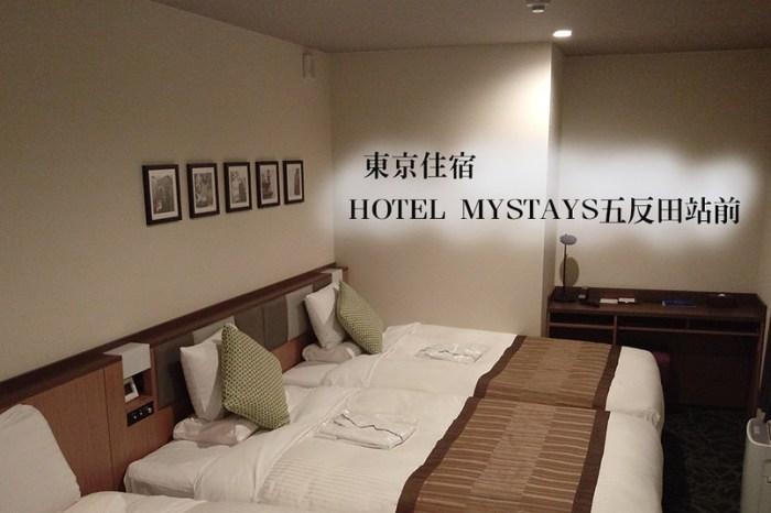 東京住宿-地點超好.CP值高.還有三人房的 HOTEL MYSTAYS五反田駅前 