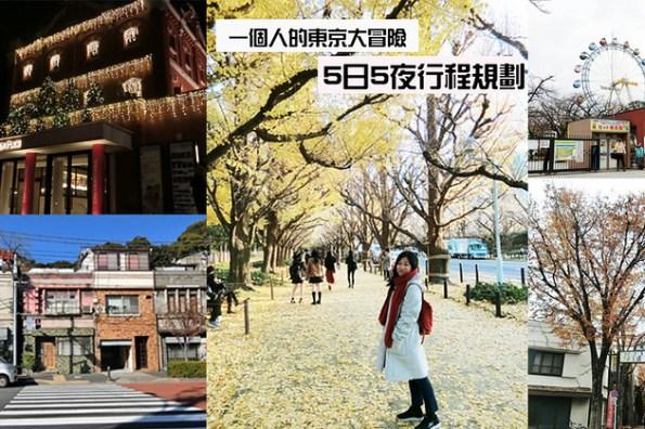一個人的東京大冒險-5日5夜完整版行程規劃