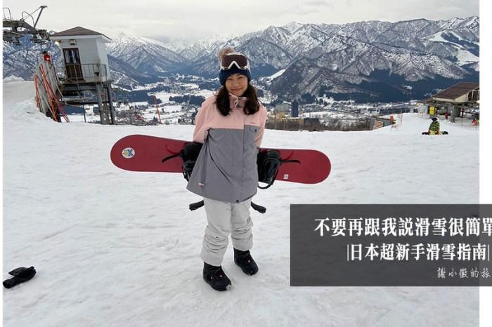 不要再跟我說滑雪很簡單!!!日本超新手滑雪指南~