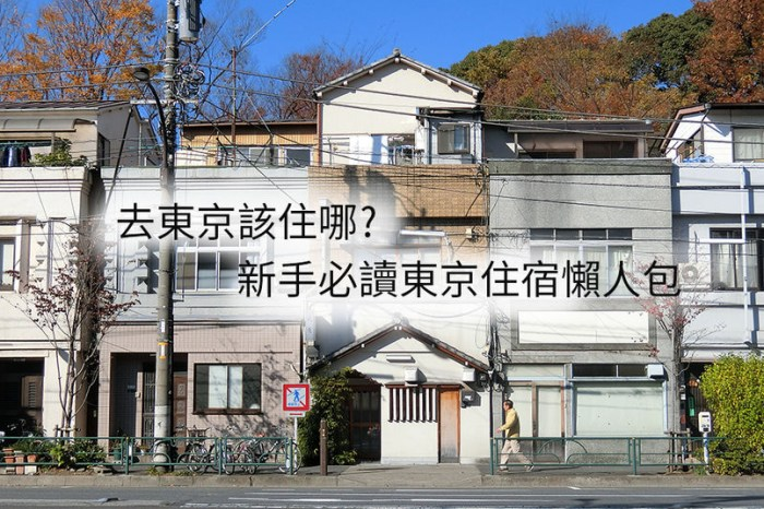 東京住宿攻略-去東京該住哪?一讀就懂!新手必讀東京住宿懶人包