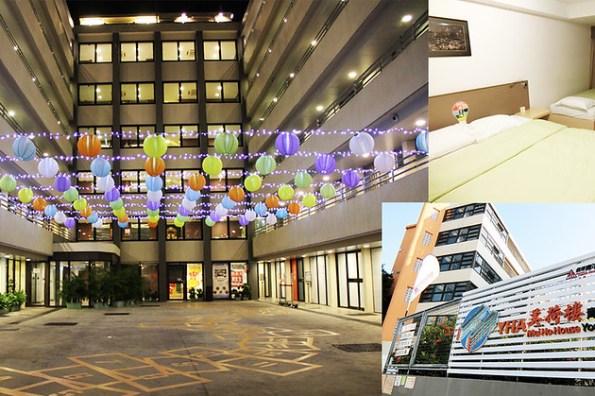 香港住宿-CP值超極高的青年旅館 美荷樓