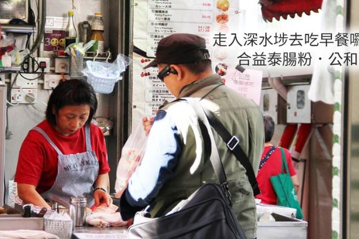 香港三天兩夜小旅行-走入深水埗去吃早餐囉!合益泰腸粉.公和荳品廠