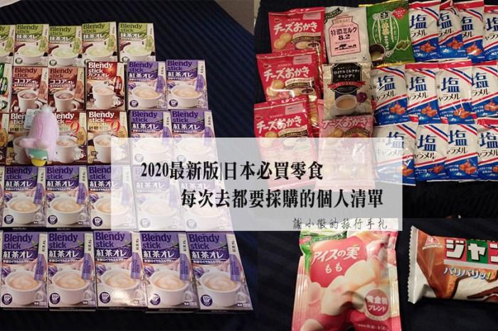 2020最新版|日本必買零食.沖泡包.冰品.便利商店甜點-每次去都要買的採購清單