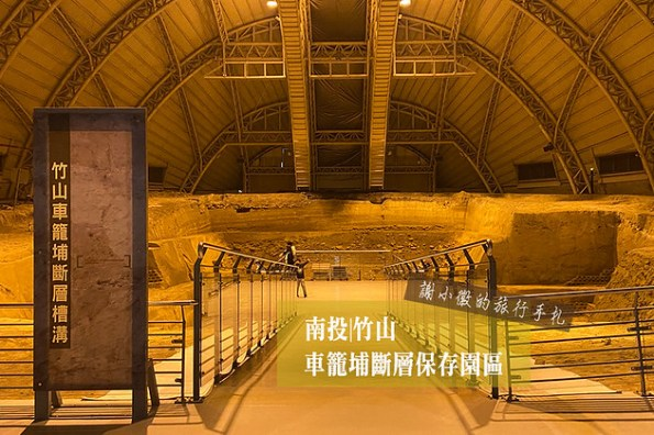 南投竹山 車籠埔斷層保存園區
