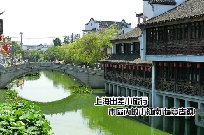 上海出差小旅行-市區內的小江南|七寶古鎮|