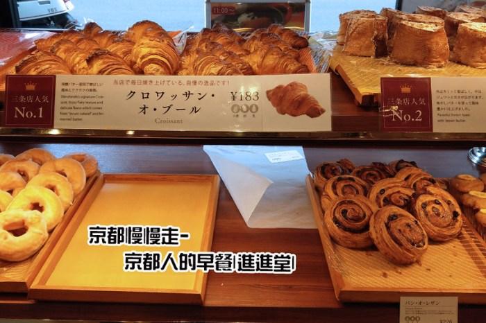 京都慢慢走Day1-1京都人的早餐 進進堂 