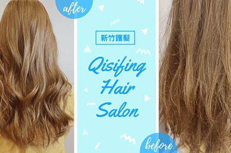 【竹北髮廊推薦】齊斯封髮型沙龍.結構三段式護髮.揮別毛躁獲得輕盈秀髮