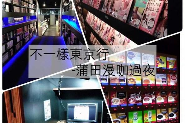 不一樣東京行Day1-1  漫咖初體驗 BAGUS 蒲田店 