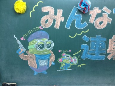 A cute drawing someone drw on the chalkboard - they are really good artists!
