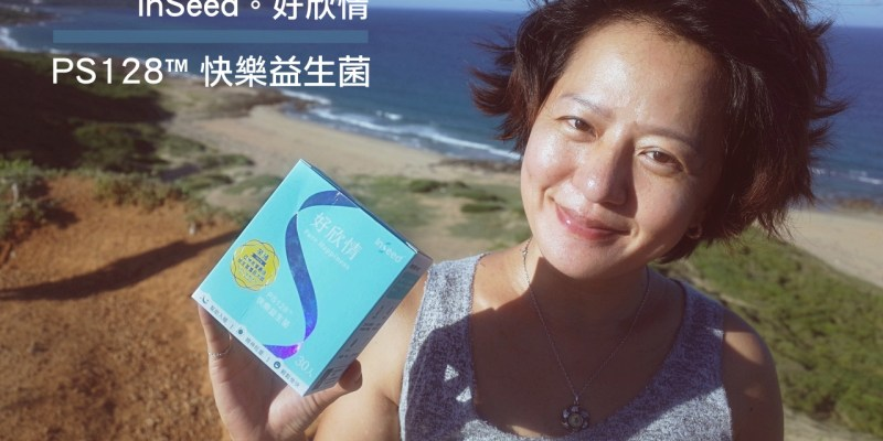 體驗。好欣情-PS128快樂益生菌|Happy Mother Happy Family