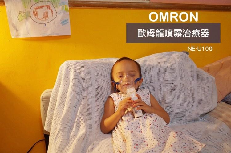 過敏兒好幫手。歐姆龍噴霧治療器 NE-U100 舒緩不適。度過孩子感冒期心得