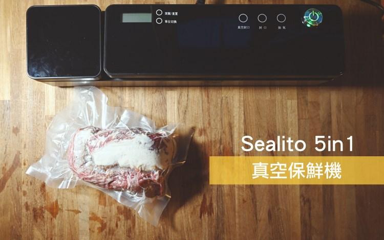 開箱 Sealito 5in1真空保鮮機 一用就入坑的主婦必備品