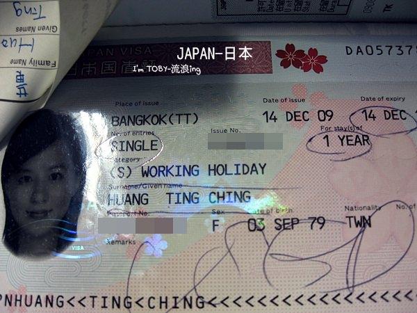 【TOBYの日本打工度假】申請範本下載(理由書&計畫書)。不會日文的2期生