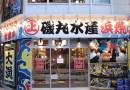 Isomarui Suisan wherejapan restaurant food - Copy