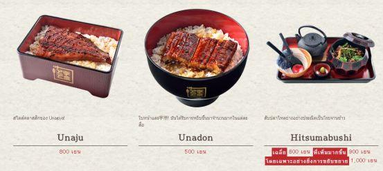 kodawari-unagi-unatoto-ข้าวหน้าปลาไหล-500 เยน-1Coin-ญี่ปุ่นไปไหนดี-wherejapan 6