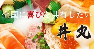ข้าวหน้าปลาดิบ-Sasafune-Donmaru-1-Wherejapan-ญี่ปุ่นไปไหนดี-ร้านอาหารห้ามพลาด-เมนู-500-เยน-เมนู-1-เหรียญ-เมนู-1-Coin