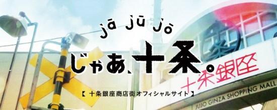 Jujo Ginza Shopping Arcade tokyo market