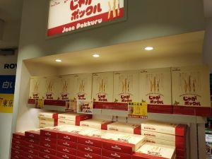 ขนม สนามบิน คันไซ Kansai Osaka โอซาก้า airport ของฝาก Wherejapan ญี่ปุ่นไปไหนดี Jaga Pokkuru จากะป็อกคุรุ potato farm มันฝรั่ง