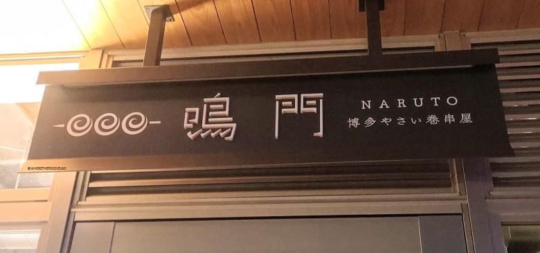 Naruto, Fukuoka