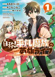 Cover for Jishou! Heibon Mazoku no Eiyuu Life: B-kyuu Mazoku nano ni Cheat Dungeon wo Tsukutteshimatta Kekka