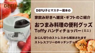 家飲み好きへ雑貨・ギフトのご紹介 おつまみ料理の便利グッズ Toffyハンディチョッパー(ミニ) みじん切りのストレスから解放されます ストレスフリーのキッチングッズ