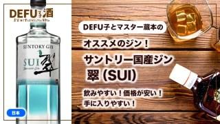 オススメのジン! サントリー国産ジン 翠(SUI) 飲みやすい!価格が安い! 手に入りやすい!