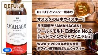 【おすすめの日本ウイスキー】長濱蒸溜所『AMAHAGAN』ワールドモルトEdition No.2レッドワインウッドフィニッシュ|WWAで2020年金賞を受賞!赤ワイン樽で後熟させたウイスキー