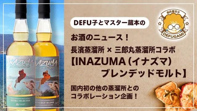 NEWS 長濱蒸溜所から『INAZUMA(イナズマ) ブレンデッドモルト』が限定発売!国内初の三郎丸蒸溜所とコラボ
