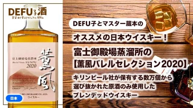 【オススメの日本ウイスキー】富士御殿場蒸溜所の『薫風バレルセレクション2020』 キリンビール社が保有する数万個から選び抜かれた原酒のみ使用したブレンデッドウイスキー
