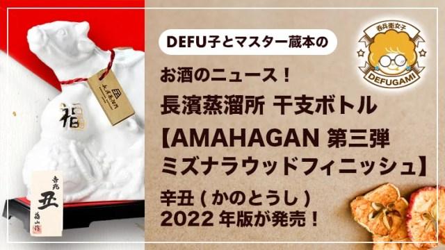 NEWS|干支ボトル【AMAHAGAN Edition No.3】 辛丑(かのとうし)2022年版が発売!|先行予約開始しています!