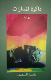 Memoires; Al Sadoon ذاكرة المدارات، السعدون
