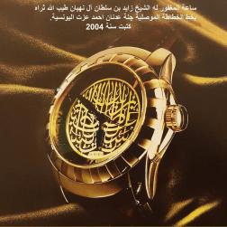 Sheikh's Zaied watch using Janna calligraphy