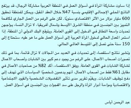 women, ayas, arabic