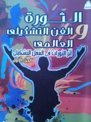 أثر الثورة في العقل التشكيلي، عكاشة ٢.١٥ الهيئة العامة للكتاب