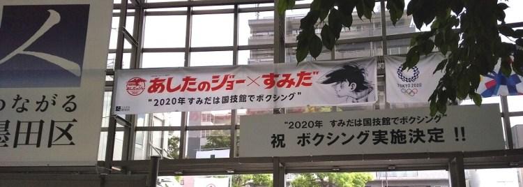 東京五輪すみだボクシング開催決定