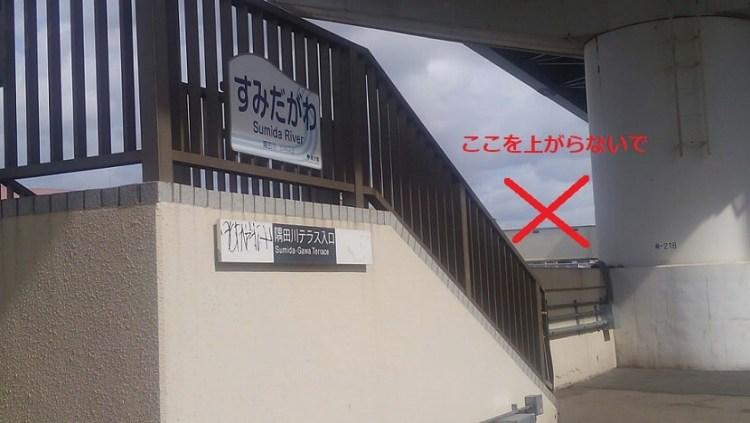 隅田川テラス入り口階段2020あしたのジョー