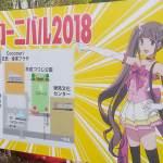 練馬アニメカーニバル2018ちばてつやトークイベント