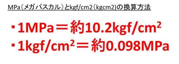 MPa(メガパスカル)とkg/cm2(kgf/cm2)の換算(変換)方法【1MPaは ...